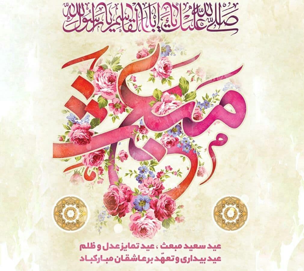 عید سعید مبعث،عید تمایز عدل و ظلم، عید بیداری و تعهد بر عاشقان مبارک باد